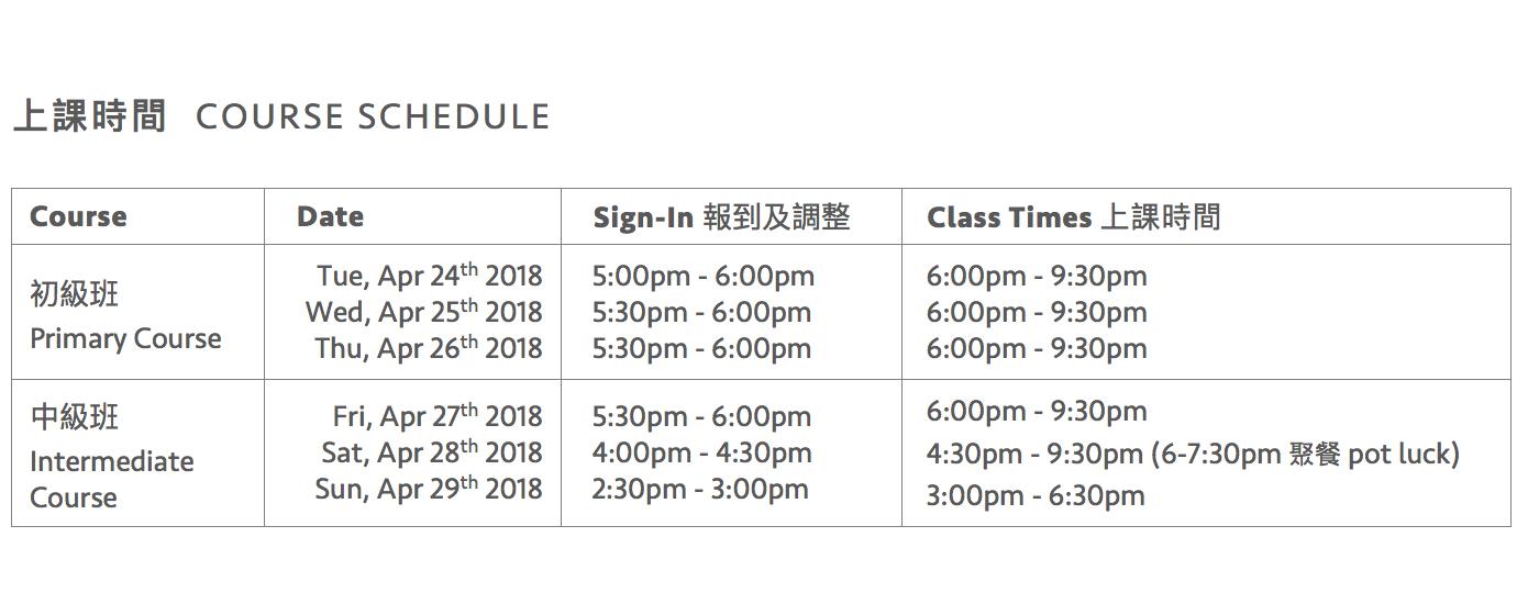 2018april_schedule
