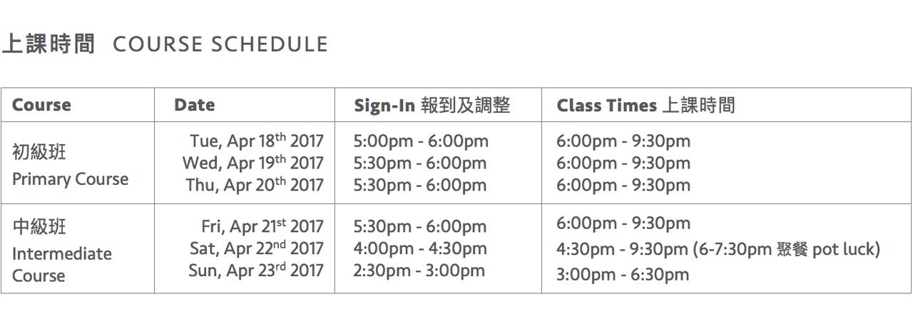 2017april_schedule